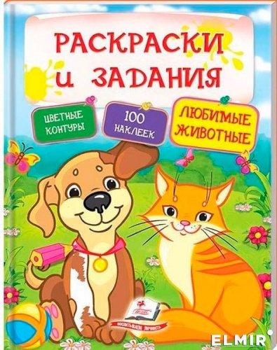 Раскраска Пегас Любимые животные (9789669137937) купить ...